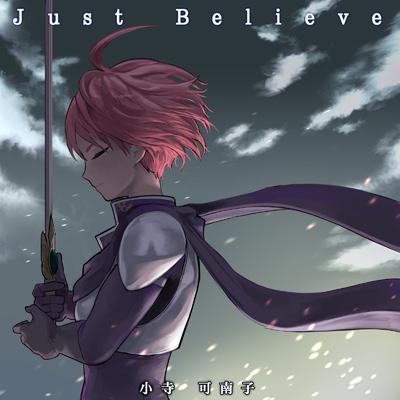 小寺可南子「Just Believe」歌詞