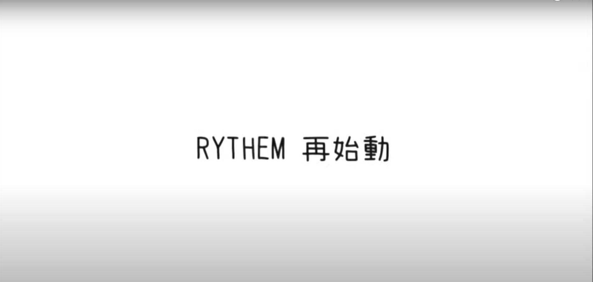 RYTHEM再始動決定