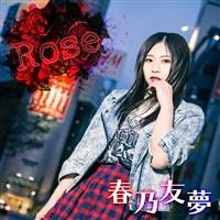 春乃友夢「Rose」歌詞