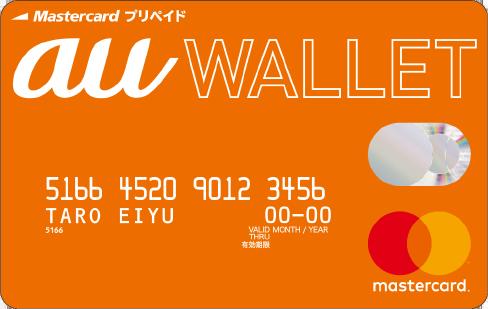 au walletプリペイドカードが勝手に使われたのでサポートに電話してみた